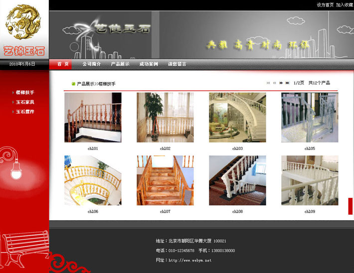 玉石装饰工程公司网站