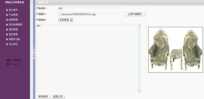 玉石装饰网站后台页面