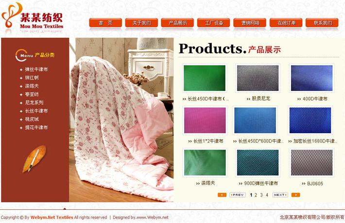 喷织布料网站