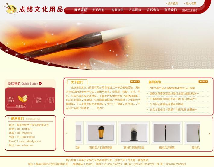 笔业文化用品网站制作源代码