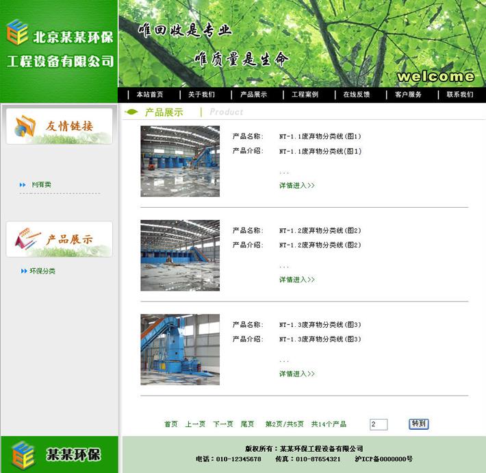 环保工程机械网站建站源代码