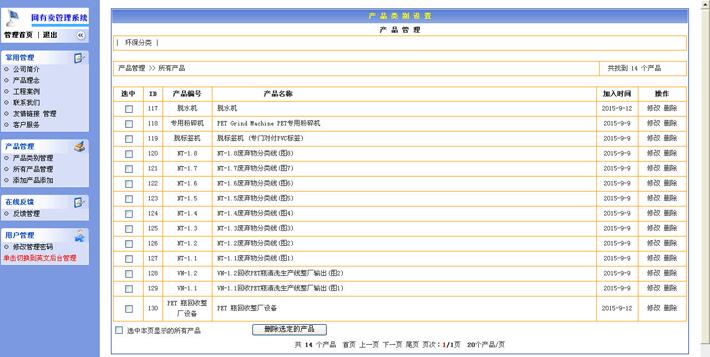 环保设备公司网站后台管理系统