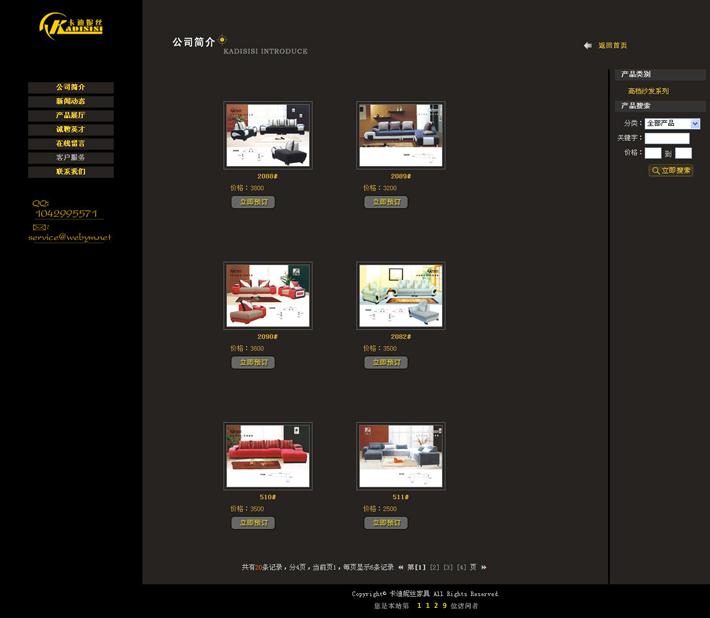 沙发厂网站建设程序