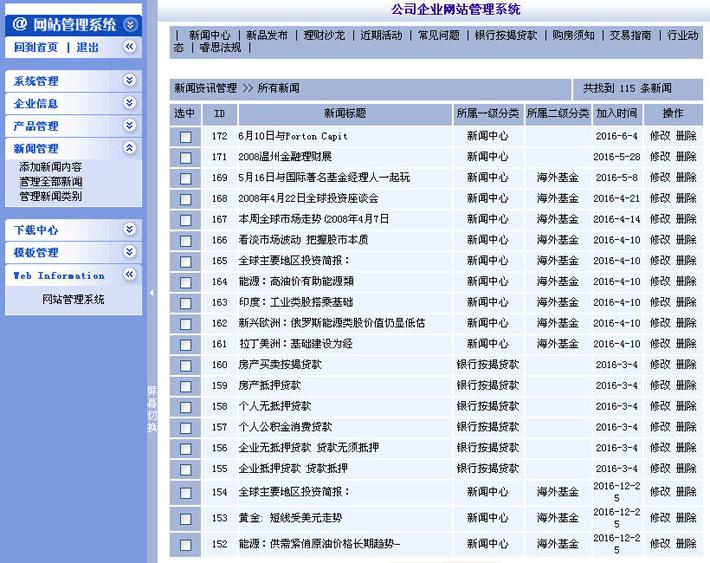 投资公司网站后台管理系统