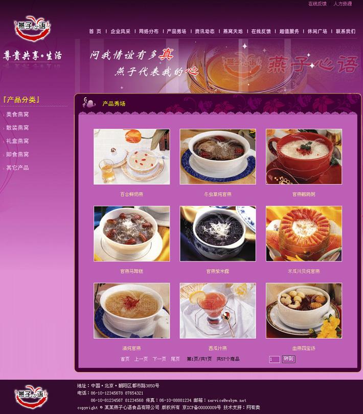 燕窝销售公司网站程序