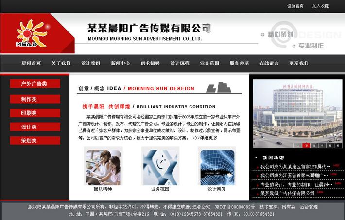 广告设计制作网站源代码
