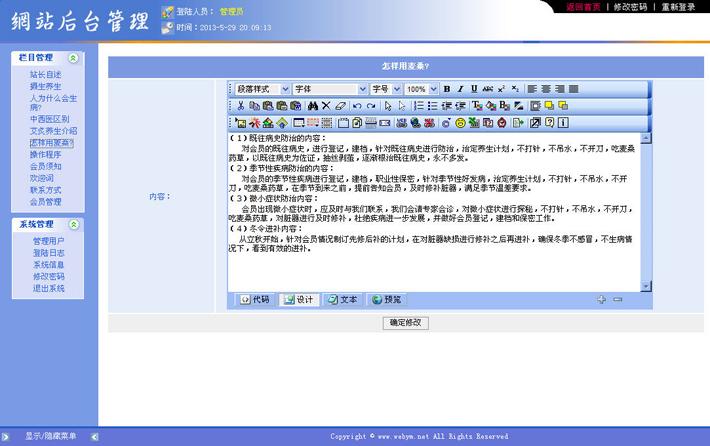 个人养生网后台管理系统