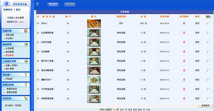 快餐网站源码