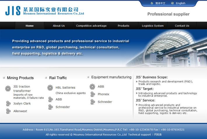 中英文双语企业网站源码