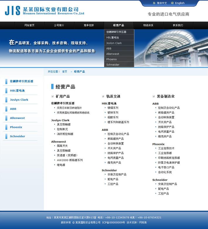 外贸公司网站源代码
