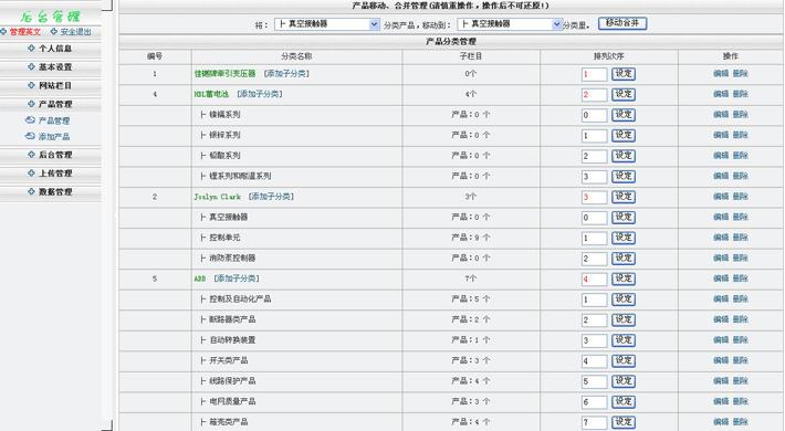 双语外贸公司网站管理系统
