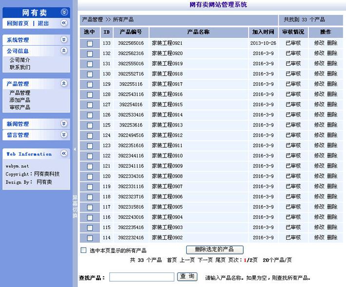 装饰工程公司网站管理系统
