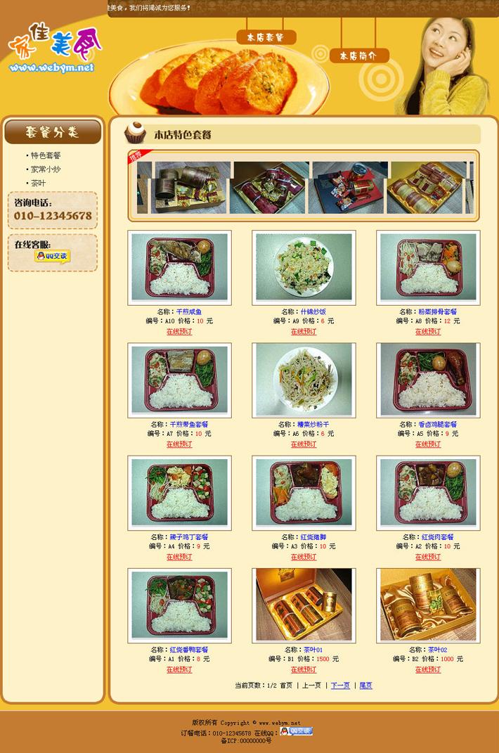 订餐网站源代码