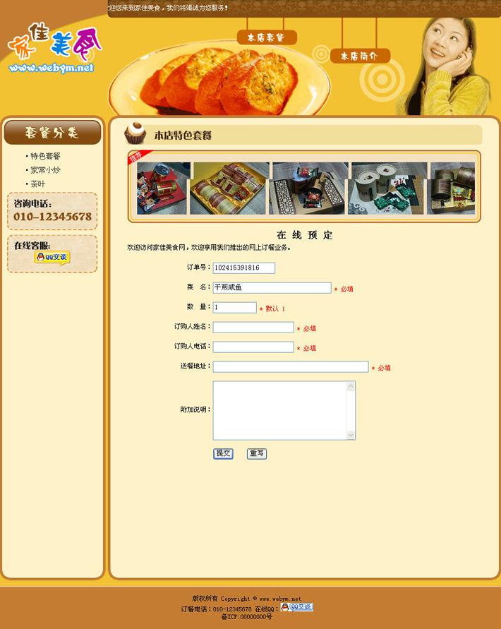 餐馆网站源码