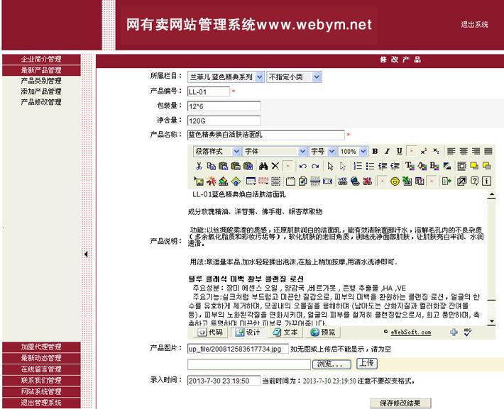 化妆品公司网站后台管理系统