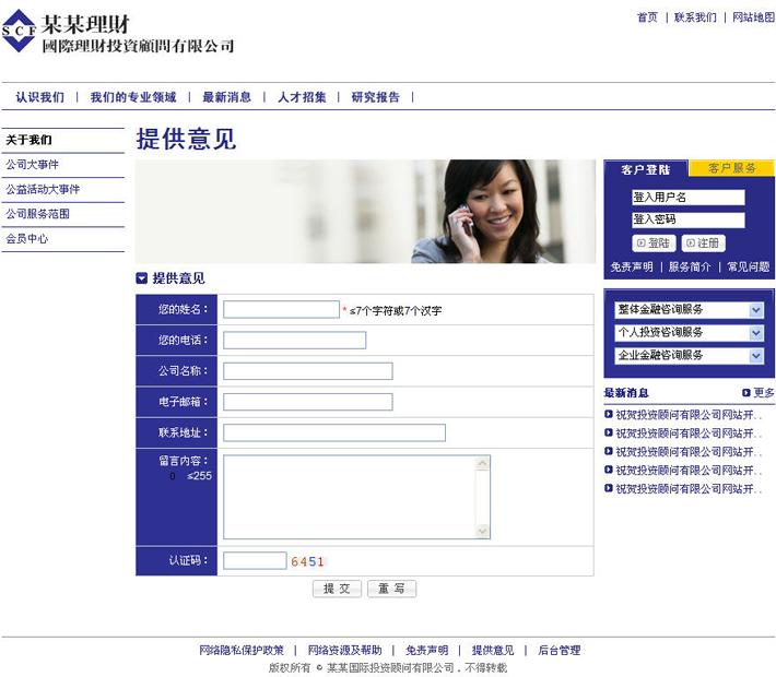 投资理财企业网站建设源代码