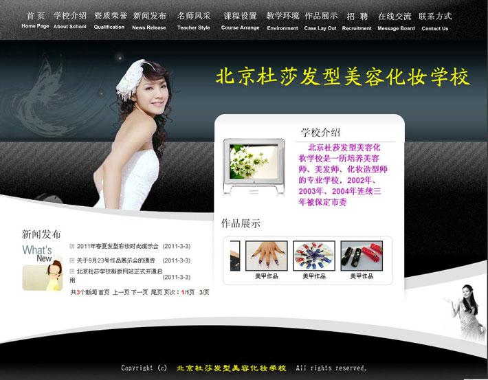 美容化妆学校网站源代码