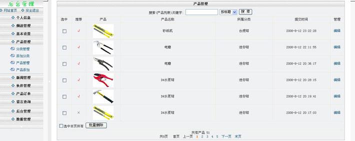 五金机电网站管理系统