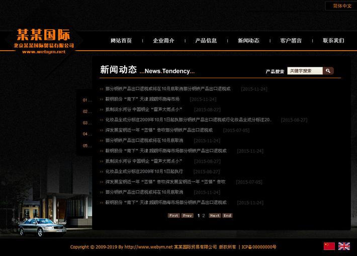 汽车组合工具网站代码