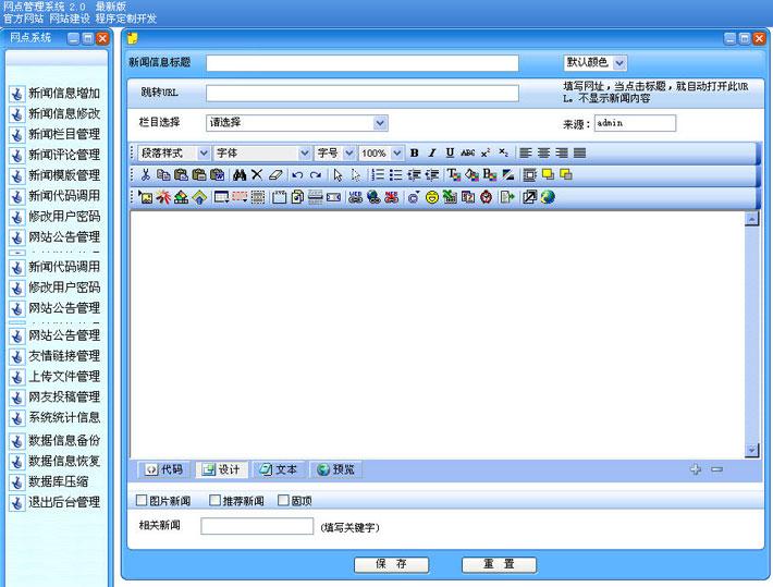 内衣企业网站管理系统