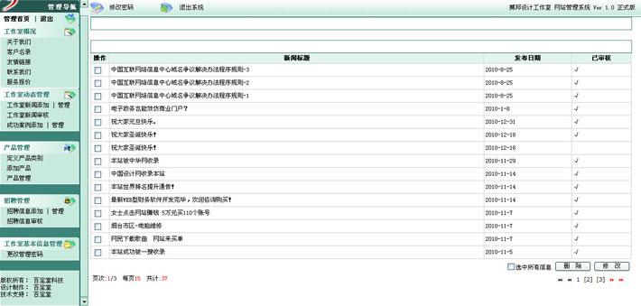网站制作工作室管理系统
