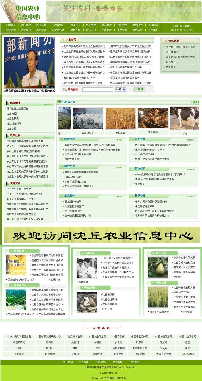 市农业局信息资讯网站源码