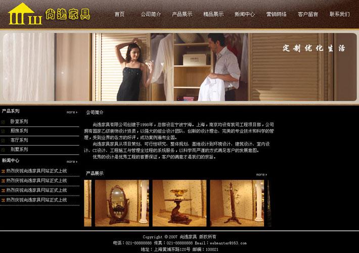 家具公司网站源代码