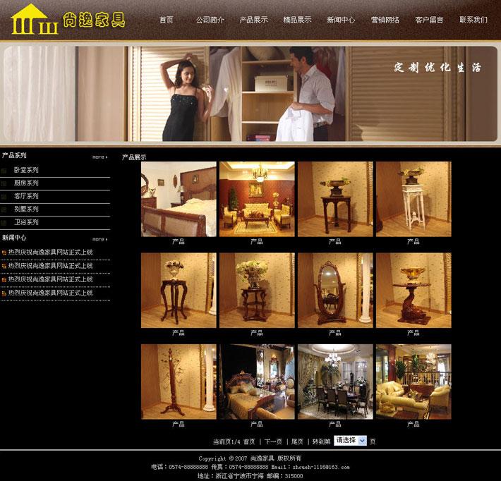 家具企业网站源代码