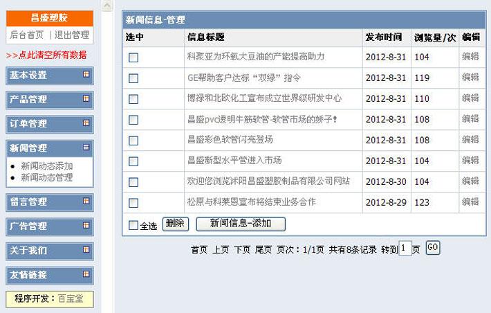 软管制品网站管理后台
