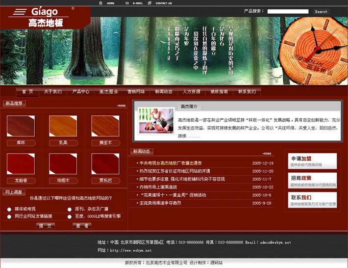 地板企业网站模板