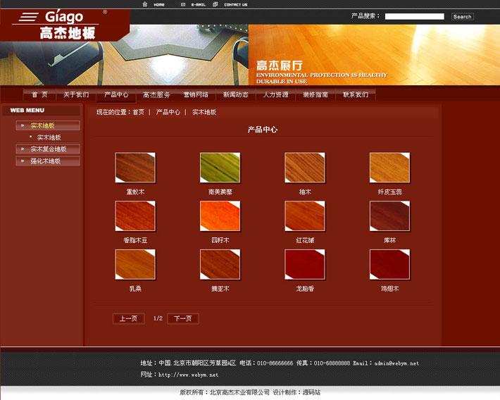 地板企业网站展示页
