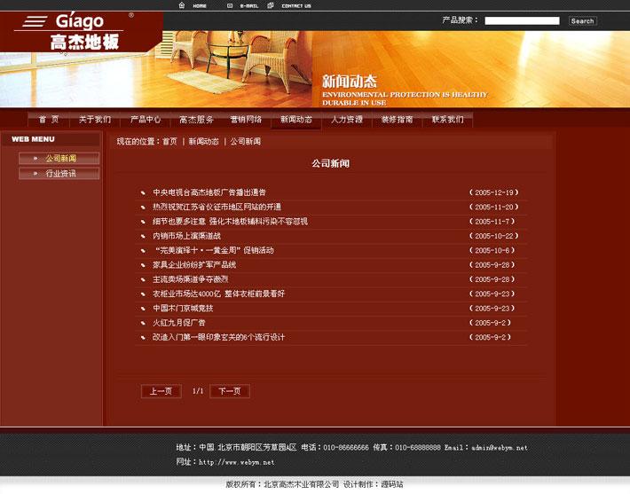 地板企业网站程序