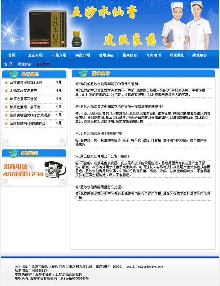 皮肤药物网站模板