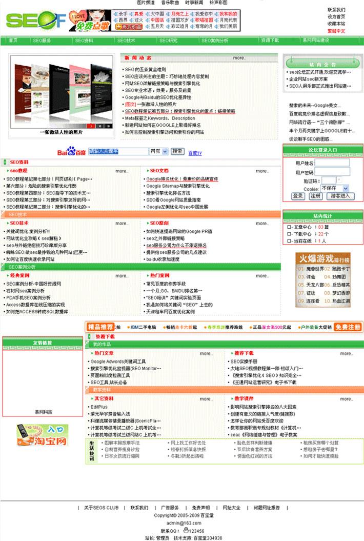 seo信息网站源代码