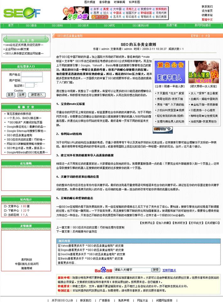seo主题信息网代码