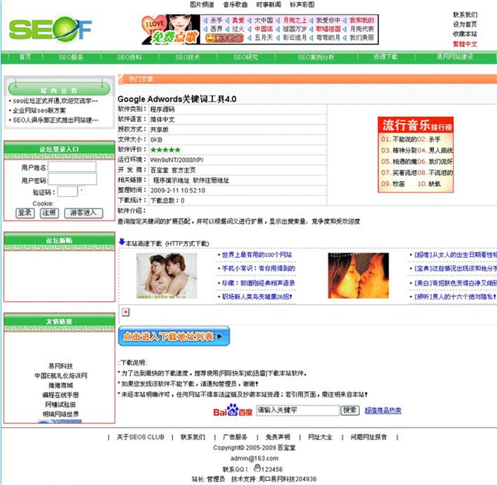 seo网站源程序