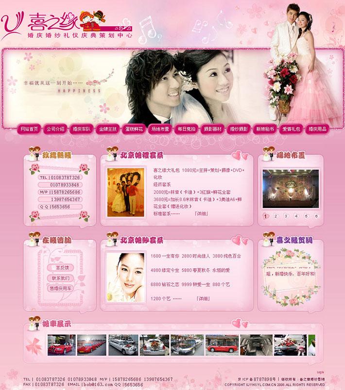 婚庆中心网站源代码