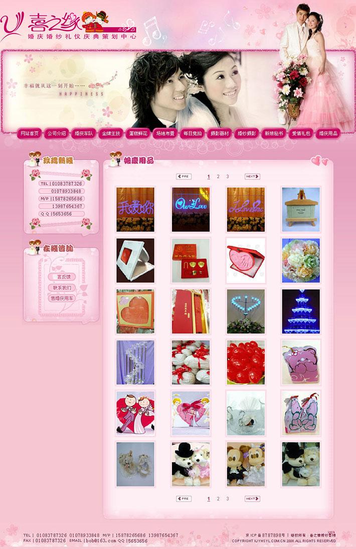 婚礼策划网站源程序