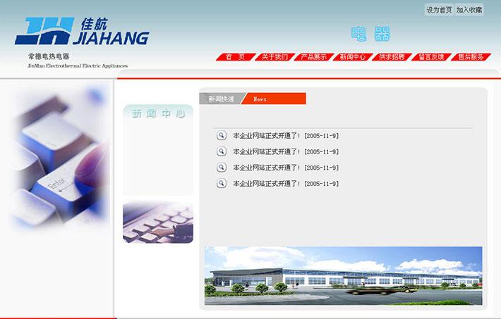 电热电器网站程序