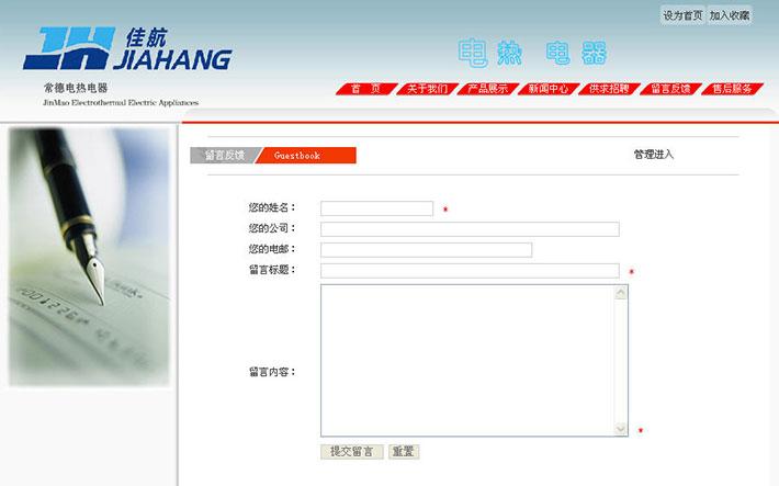 电器公司网站代码