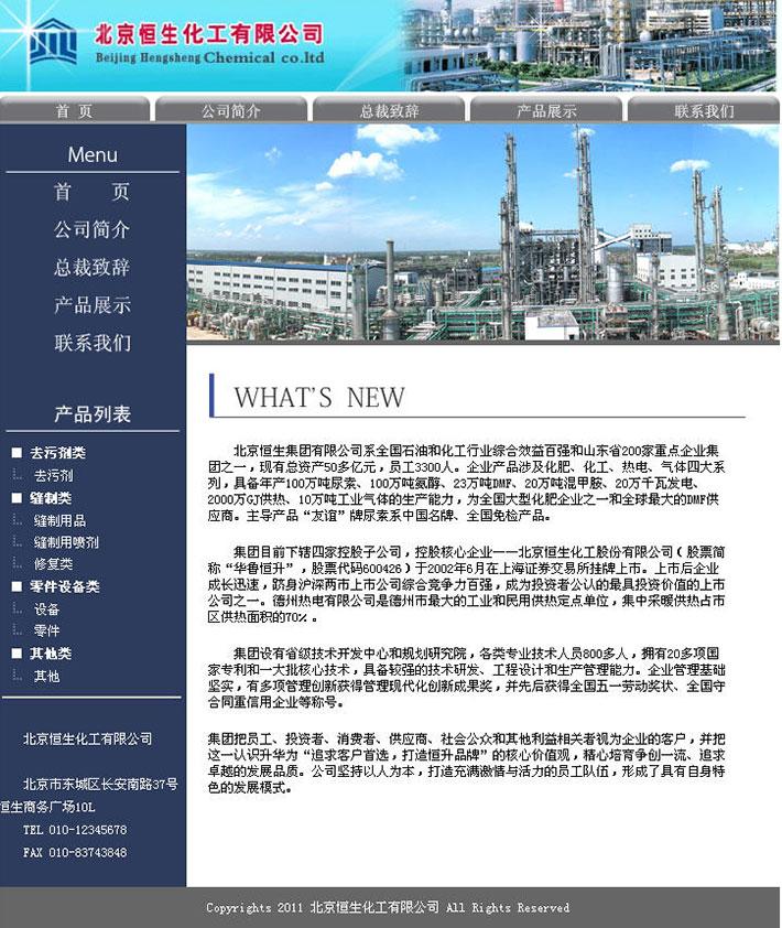 化工厂网站源代码
