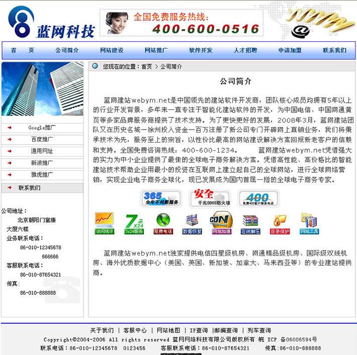 idc提供商网站源码