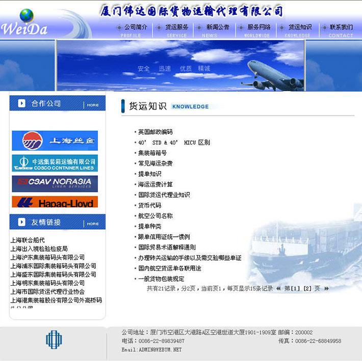 货运代理企业网站模板