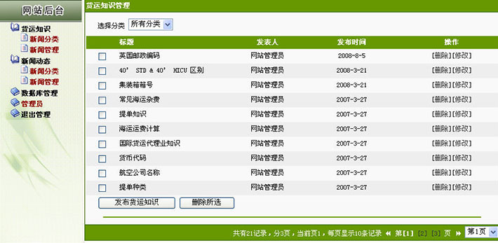 货物运输代理公司网站管理后台