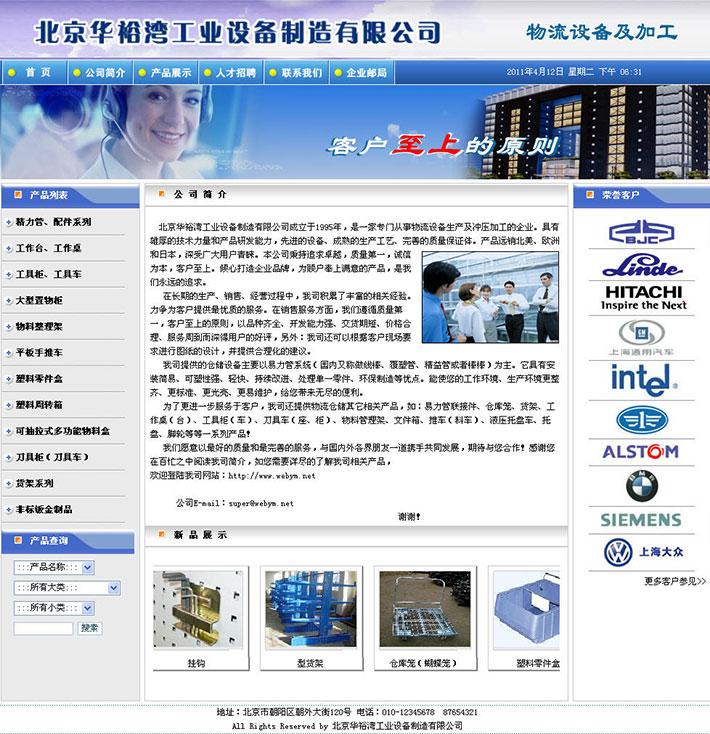 物流设备生产公司网站代码