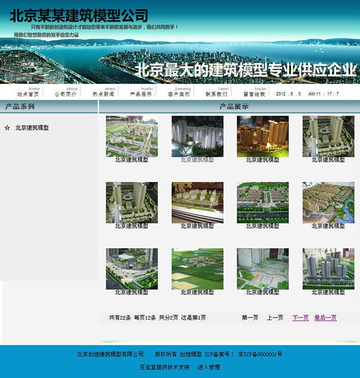 建筑沙盘网站代码