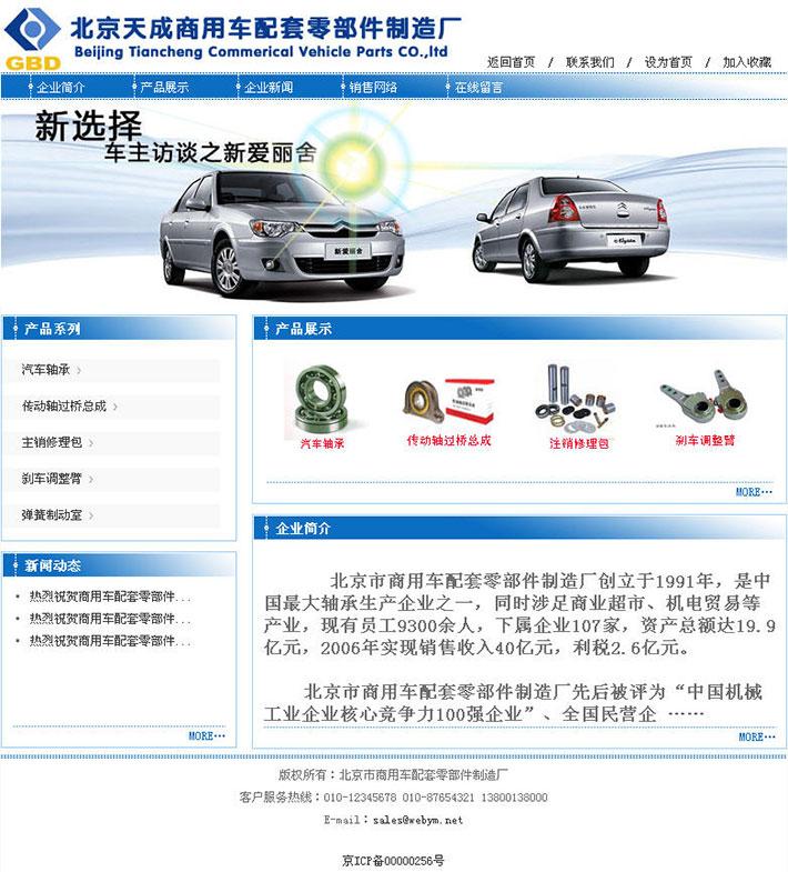 汽车零部件网站源代码