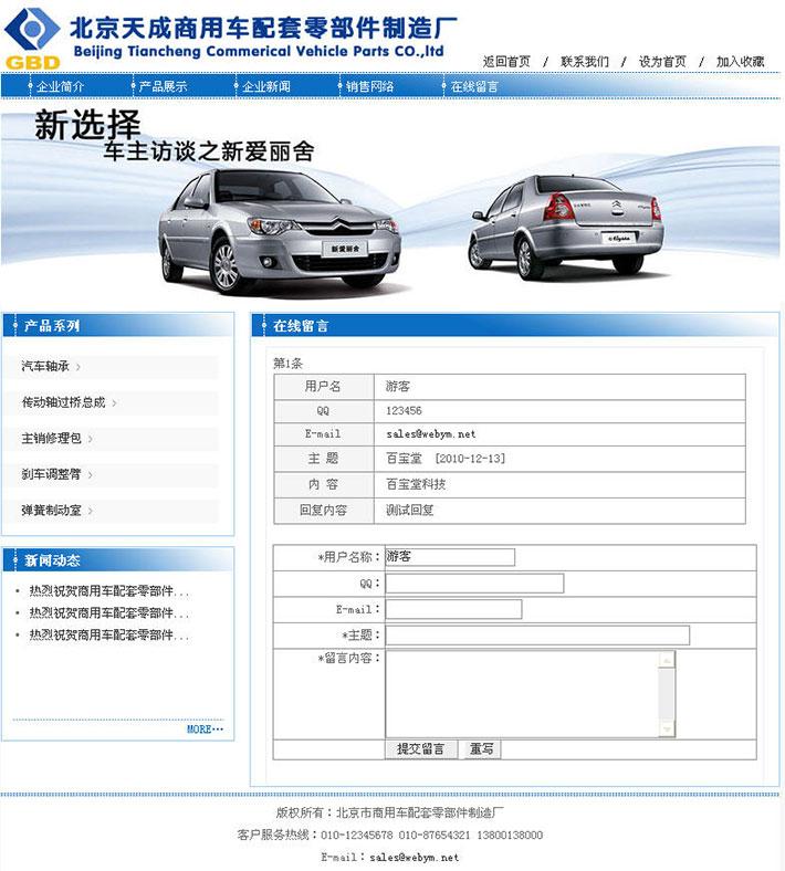 汽车零件公司源码