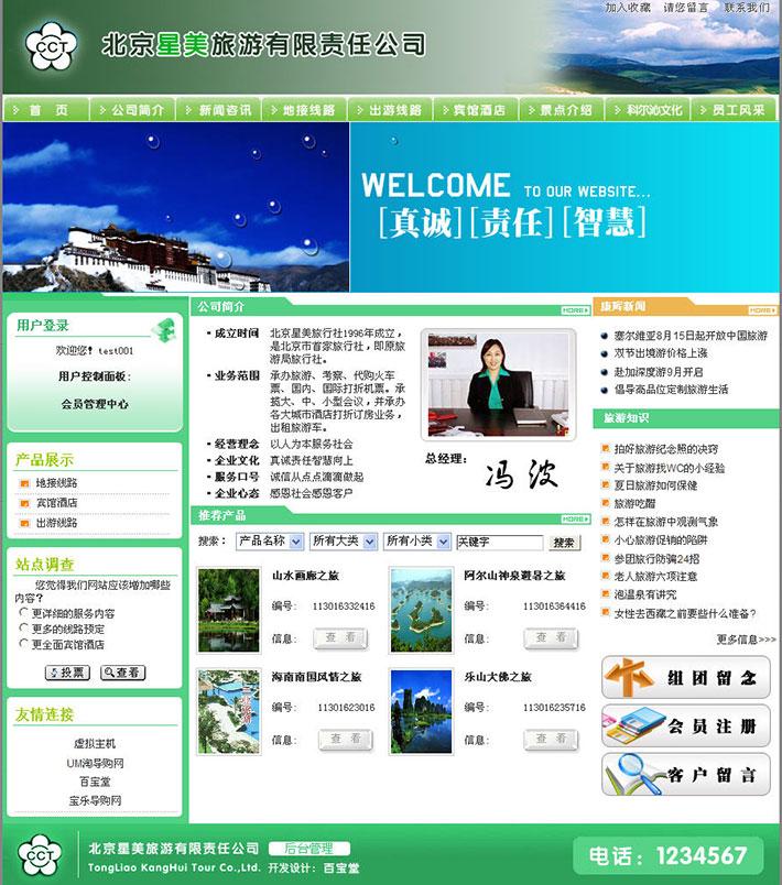 旅游社公司网站源代码