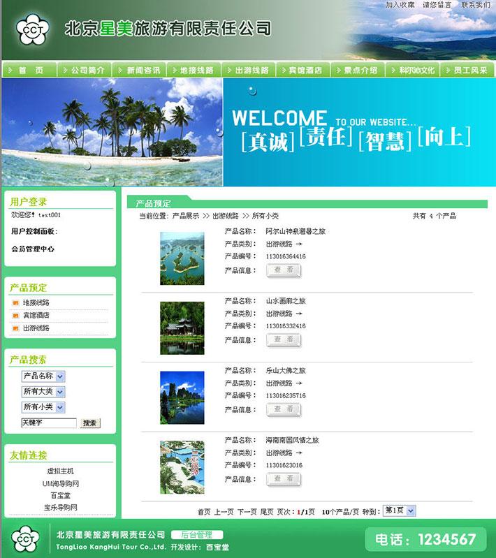 旅游社网站制作代码